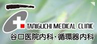 谷口医院のホームページへ